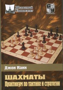 """Нанн Д. """"Шахматы. Практикум по тактике и стратегии"""""""