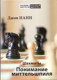"""Книга - Нанн """"Шахматы. Понимание миттельшпиля"""""""