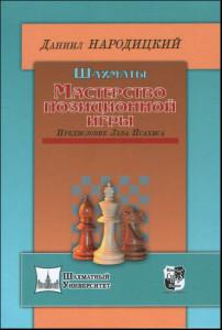 Народицкий Шахматы. Мастерство позиционной игры