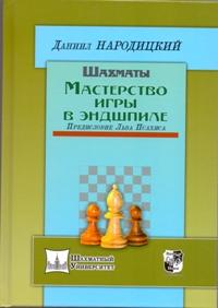 Народицкий Шахматы. Мастерство игры в эндшпиле