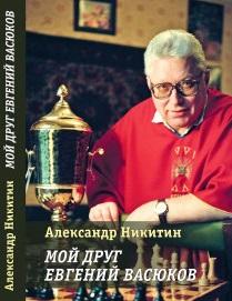 Никитин Мой друг Евгений Васюков