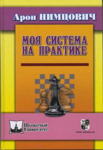 "Нимцович ""Моя система на практике"""
