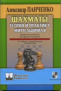 "Панченко ""Шахматы. Теория и практика миттельшпиля"""