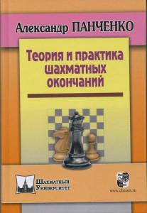 """Панченко """"Теория и практика шахматных окончаний"""""""