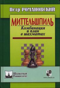 """Романовский """"Миттельшпиль"""""""