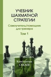 """Сакаев К. """"Учебник шахматной стратегии"""" Самоучитель/помощник для тренера. Том 1"""