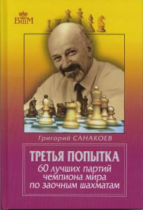 """Санакоев """"Третья попытка. 60 лучших партий"""""""