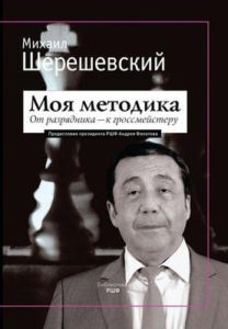 Шерешевский От разрядника - к гроссмейстеру
