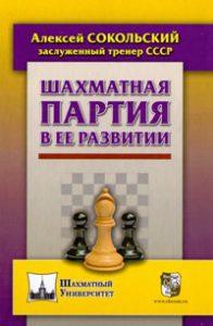 """Сокольский А. """"Шахматная партия в ее развитии"""""""