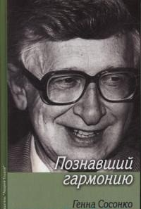 Сосонко Генна книга Познавший гармонию
