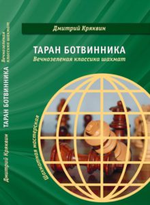 """Кряквин """"Таран Ботвинника"""""""