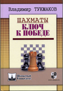 """Тукмаков В. """"Шахматы. Ключ к победе"""""""
