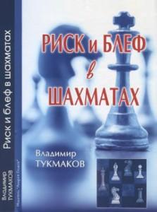 """Тукмаков В. """"Риск и блеф в шахматах"""""""