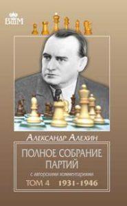 Александр Алехин Полное собрание партий. Том 4
