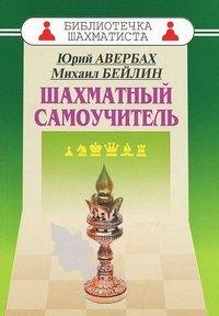 "Авербах, Бейлин ""Шахматный самоучитель"""