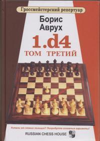"купить книгу Аврух Б. ""Гроссмейстерский репертуар 1.d4"" Том 3"