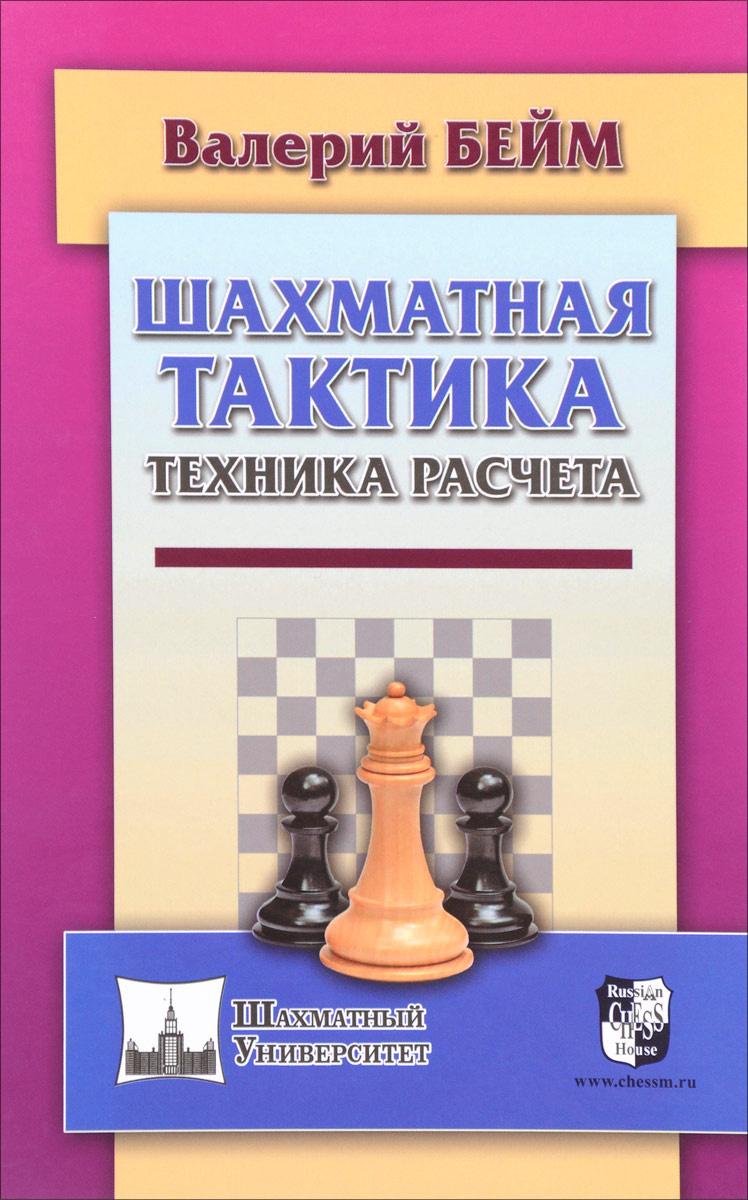 Книга Шахматная тактика. Техника расчета