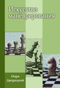 книга Марка Дворецкого Искусство маневрирования