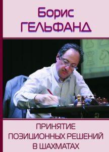 Гельфанд «Принятие позиционных решений в шахматах»