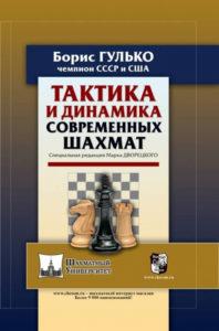 """Гулько Б. """"Тактика и динамика современных шахмат"""""""