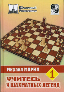 """Марин М. """"Учитесь у шахматных легенд"""" Том 1"""