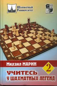 """Марин М. """"Учитесь у шахматных легенд"""" Том 2"""