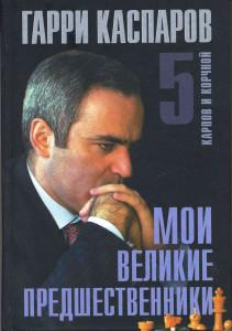 """Каспаров Г. """"Мои великие предшественники. Том 5: Карпов и Корчной"""""""