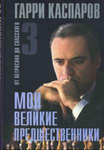 """Каспаров Г. """"Мои великие предшественники Том 3: От Петросяна до Спасского"""""""