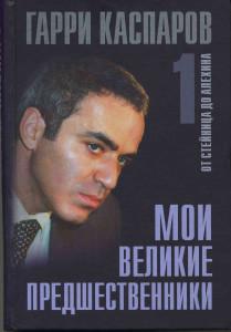 """Каспаров Г. """"Мои великие предшественники Том 1:  От Стейница до Алехина"""""""