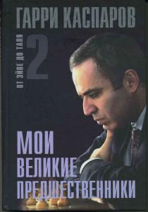 """Каспаров Г. """"Мои великие предшественники Том 2: От Эйве до Таля"""""""