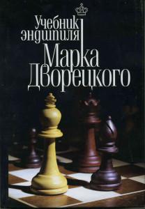 """Дворецкий М. """"Учебник эндшпиля"""""""