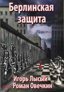 """Лысый И., Овечкин Р. """"Берлинская защита"""""""
