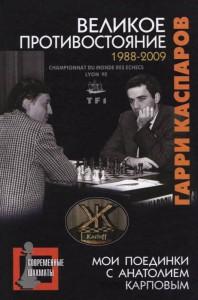 """Каспаров Г. """"Великое противостояние. Мои поединки с Анатолием Карповым. 1988-2009"""""""