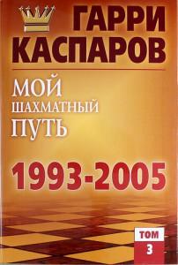 Гарри Каспаров – Мой шахматный путь. 1993-2005, ТОМ 3