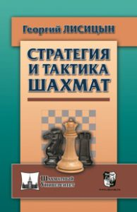 "Лисицын Г. ""Стратегия и тактика шахмат"""