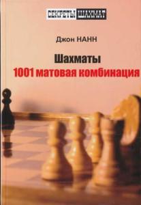 """в продаже книга Нанн Д. """"1001 матовая комбинация"""""""