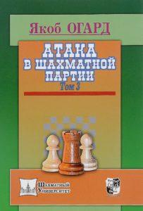 """Огард Я. """"Атака в шахматной партии"""". Том 3"""