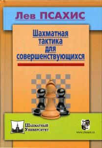 """купить книгу Псахис Л. """"Шахматная тактика для совершенствующихся"""""""
