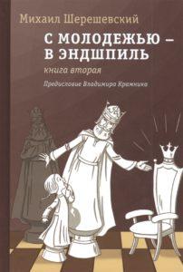 Шерешевский - С молодежью в эндшпиль. Часть 2