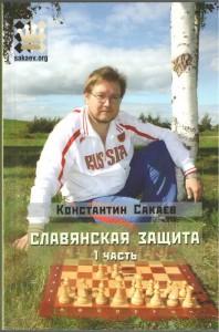 Славянская защита 1. Сакаев