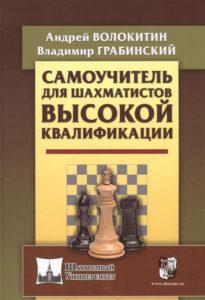 шахматы самоучитель
