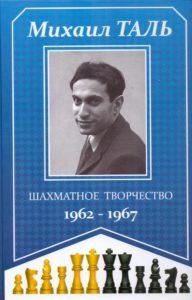 "Кириллов В. ""Михаил Таль. Шахматное творчество 1962-1967"""