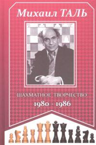 Михаил Таль. Шахматное творчество 1980-1986