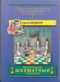 """Иващенко С. """"Учебник шахматных комбинаций"""" том 1а"""