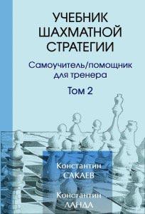 Сакаев, Ланда Учебник шахматной стратегии том 2