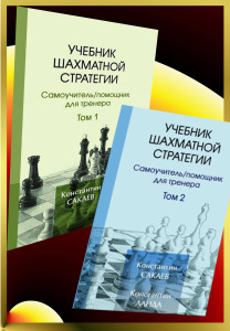 """Сакаев, Ланда """"Учебник шахматной стратегии"""" Комплект (часть 1 + часть 2"""