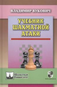 "Книга Вукович В. ""Учебник шахматной атаки"""